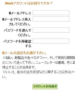 アカウント作成.JPG