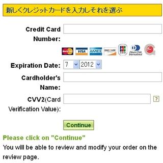 カード情報の入力.JPG
