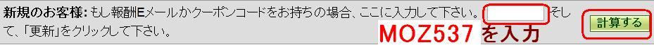クーポン入力場所.JPG