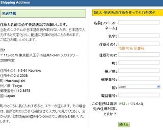 発送情報の入力.JPG